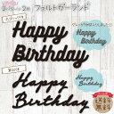 ハッピーバースデー happy birthday 文字 飾りつけ 飾り ウォールデコレーション デコレーション 壁 壁面 誕生日 パー…