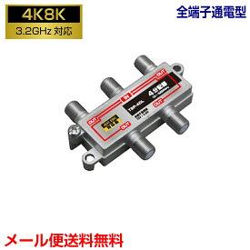 【4K8K対応】 4分配器 全端子通電型 3.2GHz対応型 メール便送料無料 (e1139) ycm3