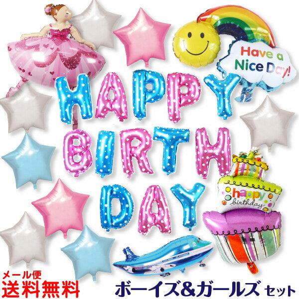 (選べる2パターン) 誕生日 バルーン 19点セット 飾り付け パーティーグッズ HAPPY BIRTHDAY 風船 (メール便送料無料) ycm