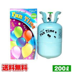 ヘリウムガス ボンベ 200L 風船用 風船 バルーン 使い捨て ヘリウム缶 (送料無料) yct