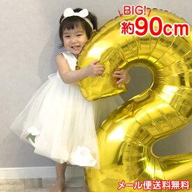 誕生日 バルーン 数字 ナンバーバルーン 90cm ゴールド シルバー ローズゴールド 風船 プレゼント (メール便送料無料) ycm