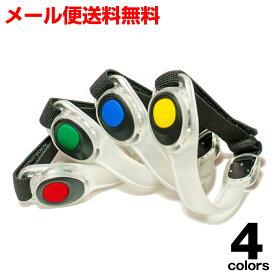 LED アームバンド 夜間 ジョギング ランニング 光る 4色(赤/青/緑/黄)セーフティベルト メール便送料無料 ycm