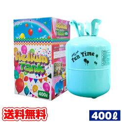 ヘリウムガスボンベ400L風船用風船バルーン使い捨てヘリウム缶補充用(送料無料)yct