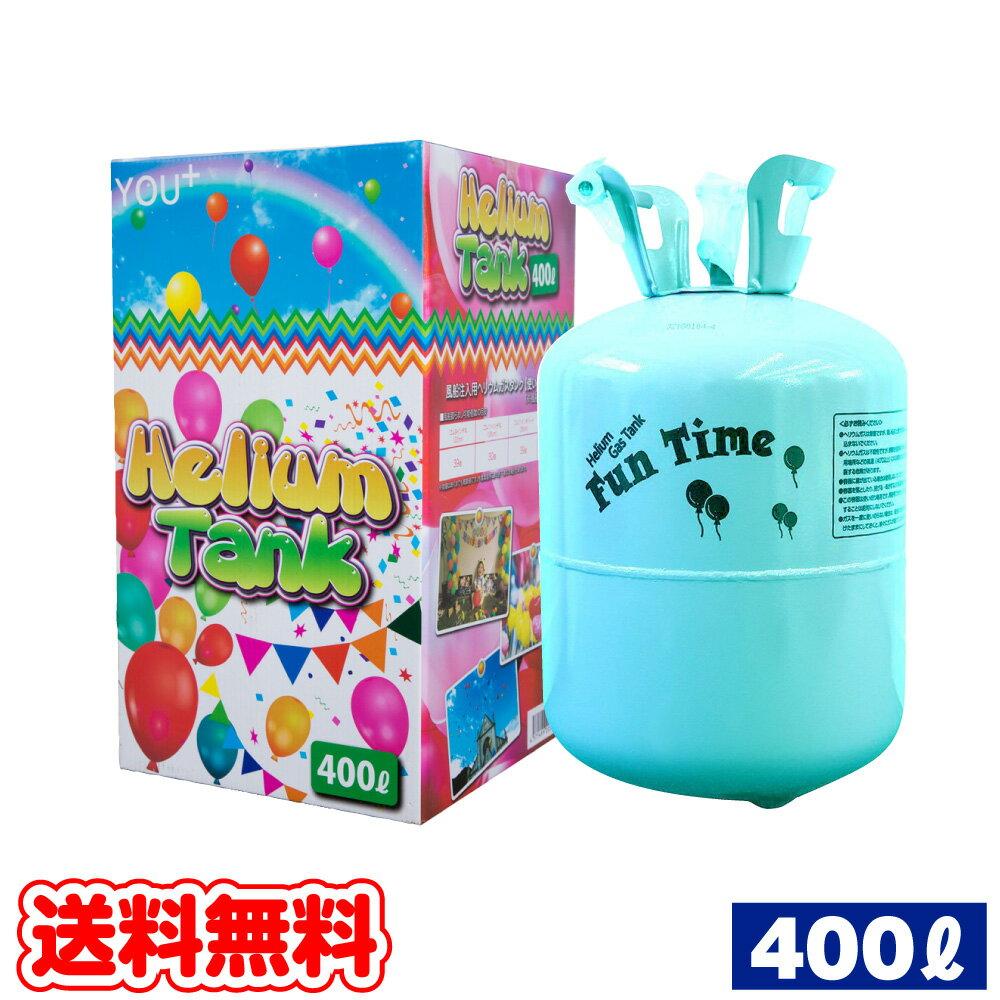 ヘリウムガス ボンベ 400L 風船用 風船 バルーン 使い捨て ヘリウム缶 補充用(送料無料) yct