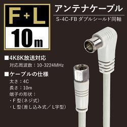 4K8K対応アンテナケーブル(10m)S-4C-FB地上デジタル地デジBSCS(メール便送料無料)ycp3