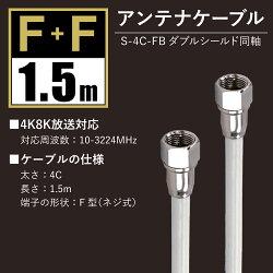 4K/8K対応アンテナケーブル(1.5m)F+F型S-4C-FB地上デジタル地デジBSCS(e1115)(メール便送料無料)ycm3