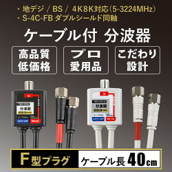 ケーブル付分波器4C分波器【4K8K対応】3.2GHz対応型F型プラグ接続地デジBSCS(e4222)ycm3