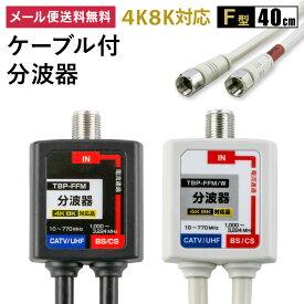 ケーブル付分波器 4C 分波器【4K 8K対応】3.2GHz対応型 F型プラグ接続 地デジ BS CS (e4222) (メール便送料無料) ycm3