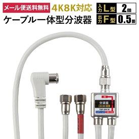 ケーブル一体型分波器 入力2m (L形)/ 出力0.5m(F型)【4K8K対応】3.2GHz対応型 ケーブル付き 地デジ BS CS (e0581)(メール便送料無料) ycm3