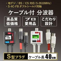 【メール便送料無料】ケーブル付分波器[ストレートプラグ付き]4C分波器地デジBSCS