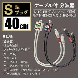 ケーブル付分波器(ストレートプラグ付き)4C分波器地デジBSCS(e2305/4012)(メール便送料無料)ycm3