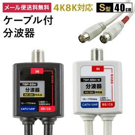 ケーブル付分波器 ストレートプラグ 4C【4K 8K対応】3.2GHz対応型 地デジ BS CS (e3661/9770)(メール便送料無料) ycm3