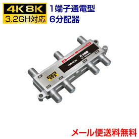 6分配器 1端子通電型 【4K8K対応】 3.2GHz対応 (地デジ TV CATV) (e6719) ycm3