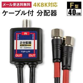 【4k8K対応】分配器 ケーブル付分配器4C [黒] 2分配器 3.2GHz対応型 地デジ BS CS (e4427) (メール便送料無料) ycm3