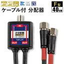 2分配器 出力ケーブル付(4K8K対応) 3.2GHz対応型 (両端子通電型)(e4427) yct3