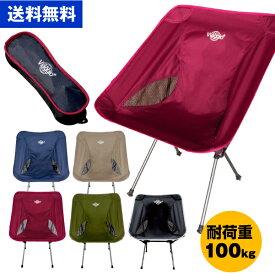 アウトドアチェア イス 椅子 軽量 耐荷重100kg 折りたたみ コンパクト 背もたれ キャンプ(送料無料) yct