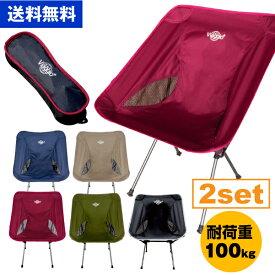 (2脚セット)アウトドアチェア イス 椅子 軽量 耐荷重100kg 折りたたみ コンパクト 背もたれ (送料無料) yct