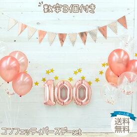誕生日 パーティー 飾り 100日 バルーン 風船 コンフェッティ スパークル デコレーション balloon ガーランド 紙ふぶき(メール便送料無料)ycp