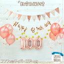 誕生日 パーティー 飾り 100日 バルーン 風船 コンフェッティ スパークル デコレーション balloon ガーランド 紙ふぶ…