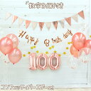 誕生日 パーティー 飾り 100日 バルーン 風船 コンフェッティ スパークル ベビーシャワー デコレーション balloon ガ…