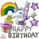 誕生日 バルーン 20点セット 飾り付け パーティーグッズ ユニコーン HAPPY BIRTHDAY 風船 (メール便送料無料) ycm