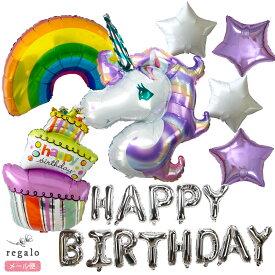 誕生日 バルーン ユニコーングッズ 雑貨 20点セット パーティー 飾り付け セット 100日 1歳 飾り 祝い HAPPY BIRTHDAY 風船 送料無料 ycm regalo