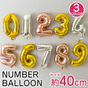 バルーン 数字 誕生日 ナンバーバルーン 40cm ゴールド/シルバー/ローズゴールド アルミ 風船 数字バルーン パーティ…