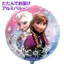 アナと雪の女王 ディズニー バルーン [エアーなし] 42cm UFO アルミ 誕生日 バースデー 飾りつけ 装飾 パーティー アルミ風船 アナ雪 yct/c