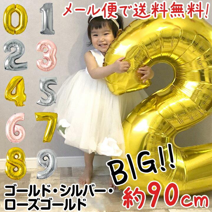 バルーン 数字 誕生日 ナンバーバルーン 90cm ゴールド/シルバー アルミ 大きい 風船 数字バルーン パーティー バースデー 飾り 飾り付け かわいい プレゼント ディスプレイ ヘリウム ビッグサイズ ycm
