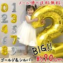 バルーン 数字 誕生日 ナンバーバルーン 90cm ゴールド/シルバー アルミ 大きい 風船 数字バルーン パーティー バース…