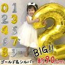 バルーン 数字 誕生日 ナンバーバルーン 90cm ゴールド/シルバー アルミ 大きい 風船 バースデー パーティー ヘリウム…
