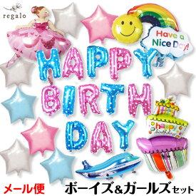 誕生日 バルーン 飾り付け バースデー 20点セット パーティー 100日 1歳 2歳 3歳 飾り 女の子 男の子 お祝い パーティーグッズ セット HAPPY BIRTHDAY 風船 Boys・Girlsバルーンセット ycm regalo