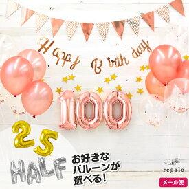誕生日 飾り付け セット パーティー バースデー 100日祝い バルーン 数字 ナンバー 1歳 飾り 風船 コンフェッティ スパークル デコレーション balloon ガーランド 送料無料 ycm regalo