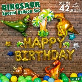 誕生日 飾り付け 男の子 ダイナソースペシャル バルーンセット 42点 セット パーティー 飾り バルーン 恐竜 ジュラシック バースデー 1歳 2歳 3歳 ハーフバースデー 風船 ビッグバルーン DIY 送料無料 ycp regalo