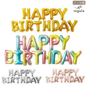 誕生日 飾り付け バルーン ガーランド アルファベット 英字 1歳 100日 飾り バースデー 風船 ゴールド シルバー ローズゴールド レインボー 送料無料 ycm regalo