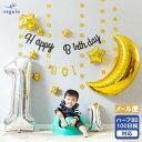 100日&ハーフ対応 ガーランド バルーン 名前付き 誕生日 飾り付け 風船 数字 パーティー 100日 1歳 飾り 星 月 スター…