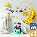 [100日&ハーフ対応] ガーランド バルーン 名前付き 誕生日 飾り付け 風船 数字 パーティー 星 月 スター 名前 お星さ…