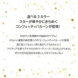 スターコンフェッティコンフェッティバルーンゴム風船キラキラゴールドシルバーローズゴールドおまけ付き誕生日パーティー飾り付け結婚式紙吹雪バースデー星メール便送料無料ycm