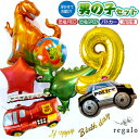 誕生日 男の子 バルーン 数字 飾り付け セット パトカー 消防車 恐竜 風船 ビッグ 選べる 浮かせてお届け 2歳 3歳 4歳…