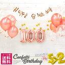 誕生日 飾り付け セット パーティー バースデー 100日祝い バルーン 数字 ナンバー 1歳 飾り 風船 コンフェッティ ス…