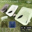 アウトドアチェア イス 椅子 軽量 耐荷重100kg 折りたたみ コンパクト 背もたれ キャンプ 送料無料 yct viaggio+
