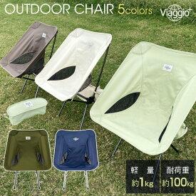 アウトドアチェア イス 椅子 軽量 耐荷重100kg 折りたたみ コンパクト 背もたれ キャンプ チェアリング 送料無料 yct viaggio+