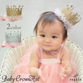 ベビー クラウン 王冠 赤ちゃん ヘアバンド ヘッドアクセサリー 1歳 誕生日 飾り キッズ ヘアアクセ リボン レース ヘッドドレス プリンセス お姫様 ウエディング 6ヶ月 かわいい クラウンハット 送料無料 yct regalo