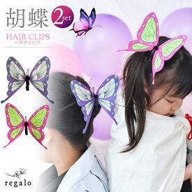 カナヲ 髪飾り イラスト