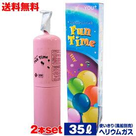 【2本セット】 ヘリウムガス ボンベ 35L 風船 バルーン 使い捨て ヘリウム缶 補充用 (送料無料) yct