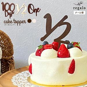 ケーキトッパー 誕生日 1歳 木製 100日 one 100日祝 バースデーケーキ 誕生日ケーキ デコレーション 飾り オーナメント ウッド ナチュラル お祝い ハーフバースデー 6ヶ月 飾り付け お食い初め