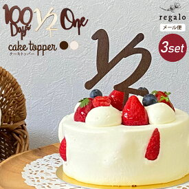 ケーキトッパー 誕生日 1歳 3本セット 木製 one 100日祝 バースデーケーキ 誕生日ケーキ デコレーション 100日 パーティー 飾り オーナメント ウッド ナチュラル お祝い ハーフバースデー 6ヶ月 送料無料 ycm regalo