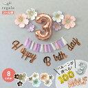 バースデー 100日 誕生日 パーティー 飾り 飾り付け セット ハーフバースデー バルーン 1歳 数字 女の子 男の子 数字…