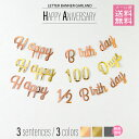 【100日&ハーフ対応】 バースデー レターバナー ガーランド 誕生日 パーティー 飾り付け HAPPYBIRTHDAY ハーフバースデー 100days 100日祝い 選べる 3種類 3色 モノトーン オリジナルデザイン メール便送料無料 ycm