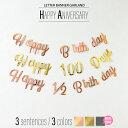【100日&ハーフ対応】 バースデー レターバナー ガーランド 誕生日 パーティー 飾り付け HAPPYBIRTHDAY ハーフバースデー 100days 100日祝い 選べる 3種類 3色 モノトーン オリジナルデザイン yct